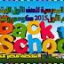 الكتب الدراسية للمناهج التعليمية المقدمة من وزارة التربية والتعليم المصرية
