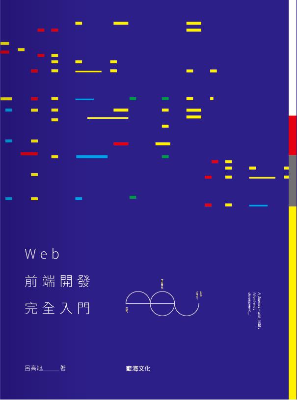 Web 前端開發完全入門