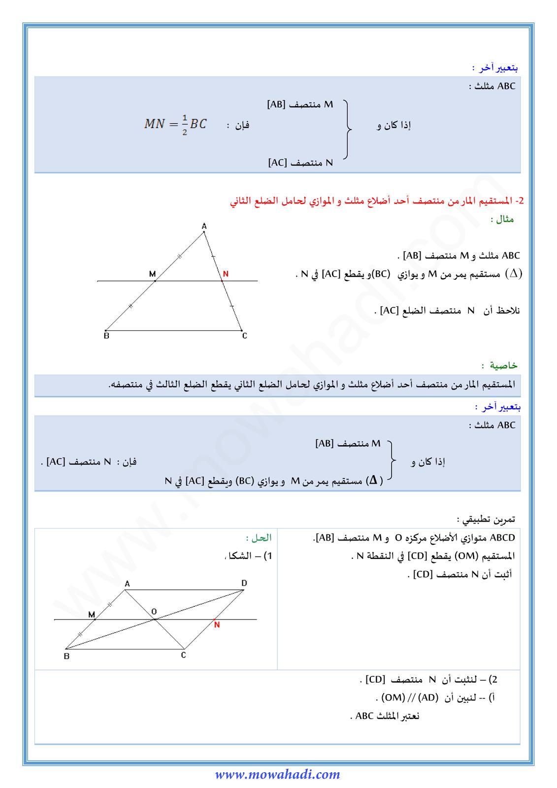 درس المستقيمات الموازية لأضلاع مثلث