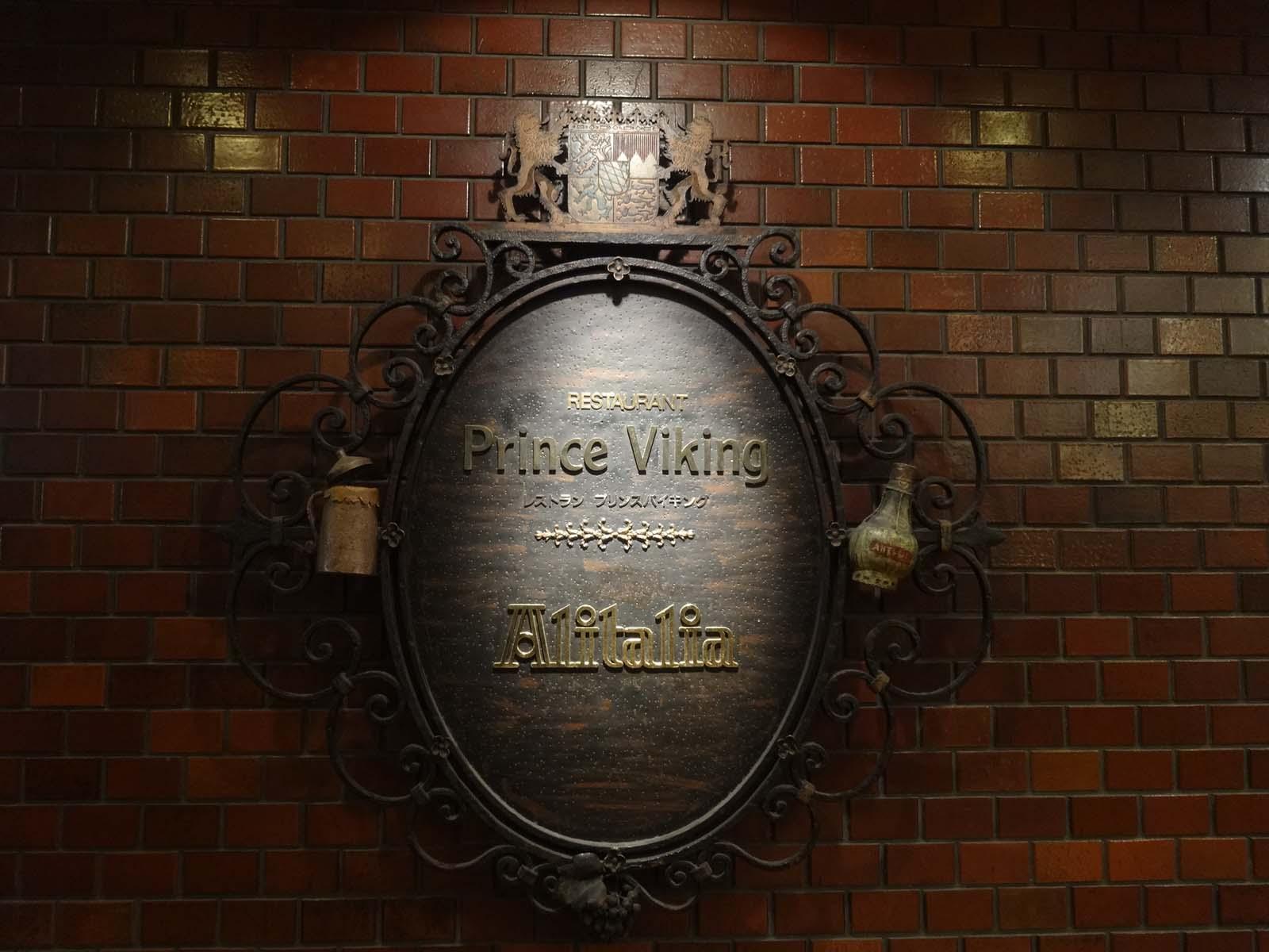 看板,レストラン,新宿プリンス〈著作権フリー画像〉 Free Stock Photos