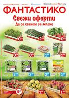 http://www.proomo.info/2017/03/fantastiko-broshura-katalog-bg-23.html#more