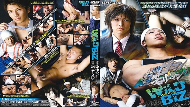 [COAT WEST] WILD BIZ DEPT.10 – MUSCULAR WORKMEN vs. LUSTY SALARYMEN (肉弾ガテン VS 淫欲若リーマン)