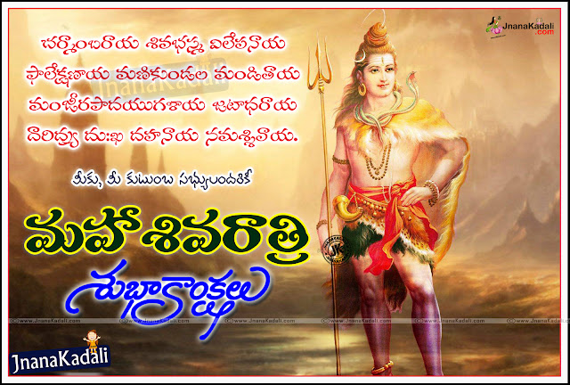 Here is a New Sivaratri Telugu Quotations and Greetings Wallpapers, Telugu Lord Shiva Wallpapers with Lord Shiva Prayer Lines, Telugu Shiva Ratri Best and Beautiful Wallpapers Pics, Maha Sivaratri Subhakankshalu Telugu Wishes and Wallpapers, Telugu New Greetings and Messages for Sivaratri.