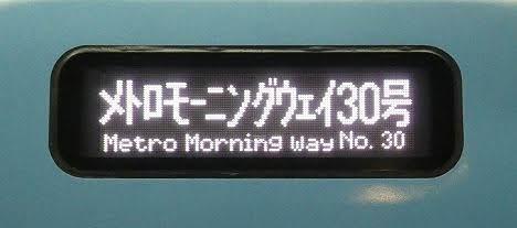 【ダイヤ改正で新設!】小田急 メトロモーニングウェイ号 MSE