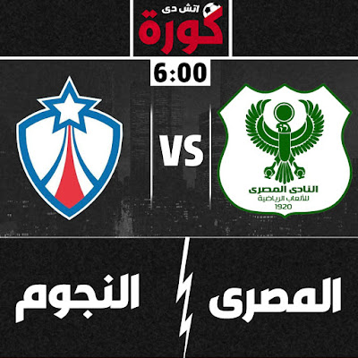 مباراة المصري والنجوم