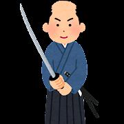 日本刀を構える男性のイラスト(武士)