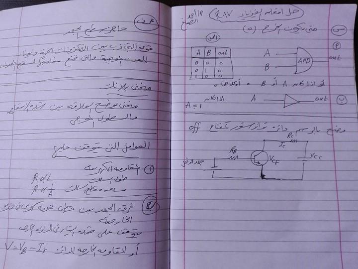 اجابات امتحان الفيزياء ثالثة ثانوي 2017.. مستر احمد الصباغ 0%2B%25285%2529