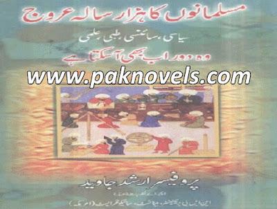 Musalmanon Ka Hazar Sala Urooj Urdu Book By Prof Arshad Javed