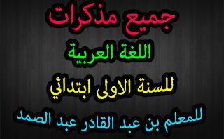 جميع مذكرات اللغة العربية للسنة الاولى ابتدائي للمعلم بن عبد القادر عبد الصمد