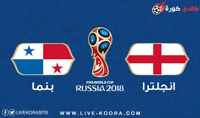 مشاهدة مباراة انجلترا وبنما بث مباشر اون لاين 24-6-2018 كأس العالم