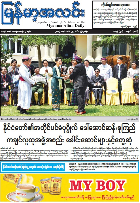 Myanma Alinn Daily Journal: Myanma Alinn Daily_ 29 March 2017 Newpapers