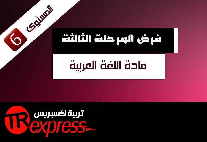 فرض في مادة اللغة العربية المرحلة الثالثة المستوى السادس