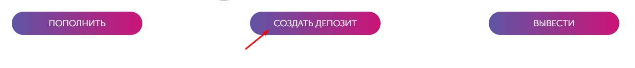 Регистрация в Bitfort 7