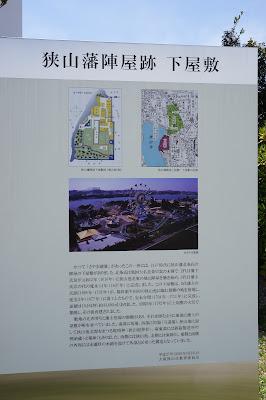 狭山藩陣屋跡 下屋敷(大阪狭山市) さやま遊園と狭山競走場跡