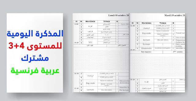 نموذج لطريقة ملء المذكرة اليومية للمستوى 3+4 وفق مستجدات المنهاج المنقح