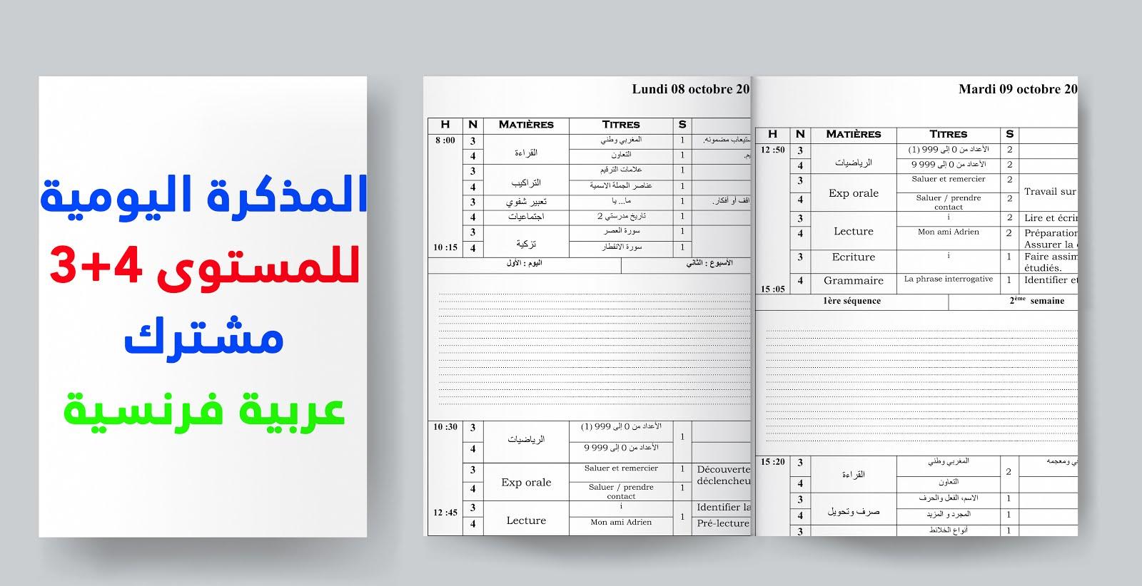 نموذج لطريقة ملء المذكرة اليومية للمستوى 3+4 مشترك عربية فرنسية وفق مستجدات المنهاج المنقح