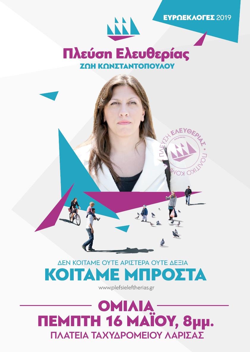 Στη Λάρισα η Ζωή Κωνσταντοπούλου - Ομιλία στην Πλατεία Ταχυδρομείου