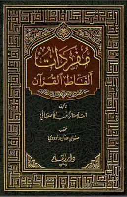 Kamus Lafadz al-Quran, Karya Imam al-Raghib al-Isfahani