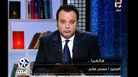 برنامج 90 دقيقه حلقة الاربعاء 1-3-2017 - قناة المحور