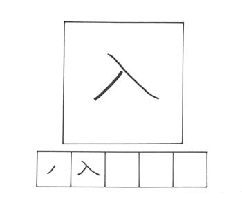 kanji masuk