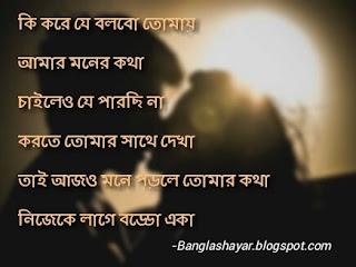 bangla missing status, bangla miss u sms for girlfriend, bangla miss u sms gf, miss you bangla quotes, bangla miss you picture, bangla love u sms