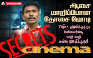 Cinema Secrets 4 – Valai Pechu