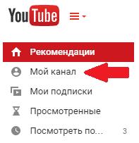 Мой канал на Ютубе