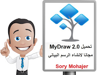 تحميل MyDraw 2.0 مجانا لانشاء الرسم البياني