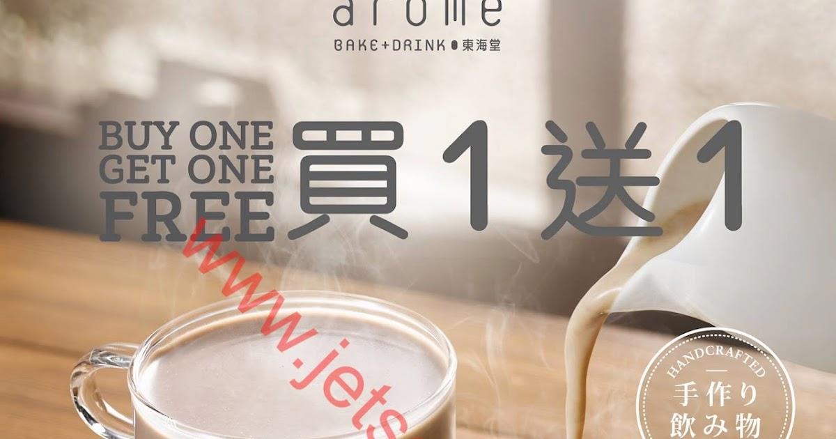 東海堂:北海道3.6牛乳熱飲系列 買1送1(18-22/3) ( Jetso Club 著數俱樂部 )