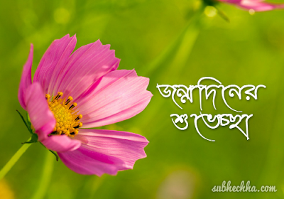 friendship day romantic bangla sms
