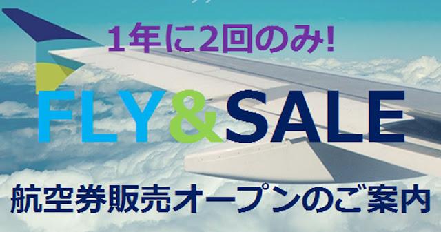 半年一次【FLY&SALE】,香港/澳門 飛 釜山 單程 HK$304起, 台北 飛 釜山 TWD800起,明早(7月12日)10時開賣 - 釜山航空