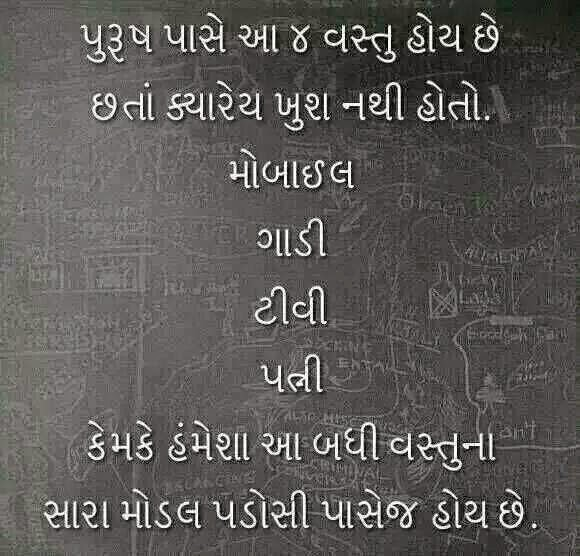 True Love Quotes Gujarati