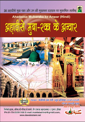 Download: Ahadees-e-Mubarakah k Anwaar pdf in Hindi