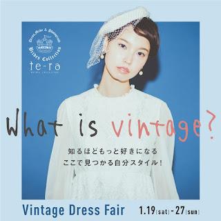 いよいよ明日!Vintage Dress Fairはじまります