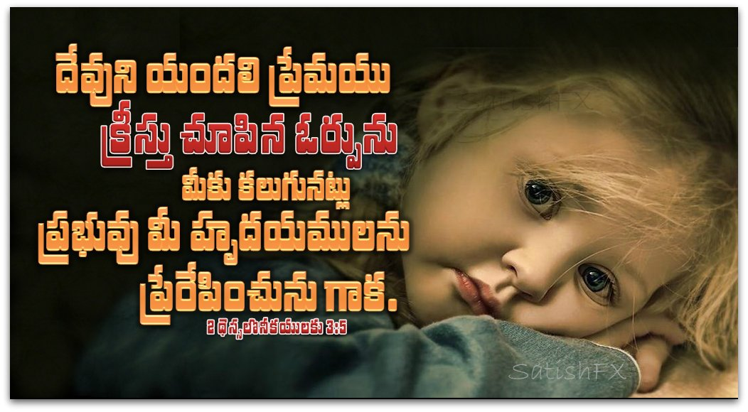 TELUGU CHRISTIAN BIBLE VERSES WALLPAPERS - I ~ Freely you have
