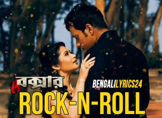 Rock N Roll - Samidh Mukherjee, Ujjaini Mukherjee, Ena Saha