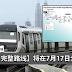 MRT 完整路线将在7月17日全面开通!以后出门更方便了!
