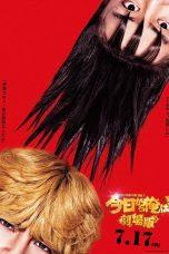 Kyo kara ore wa! (2020)
