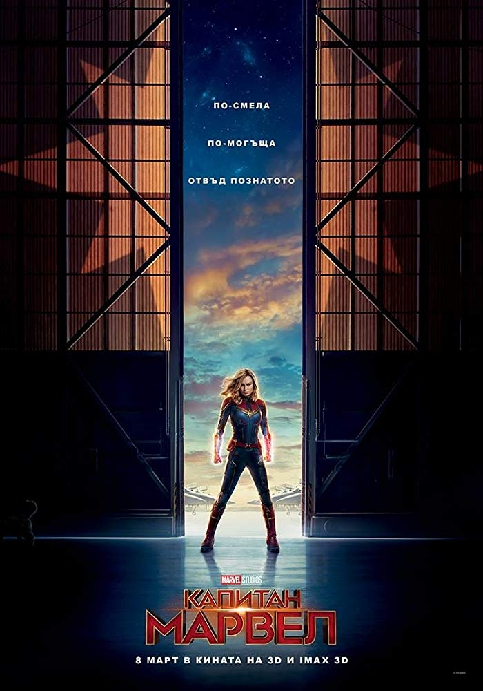 Captain Marvel | Marvel Studios