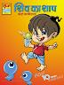 Bankelal Comedy Comics In Pdf Free - Shiv Ka Shaap_Bankelal | PdfArchive