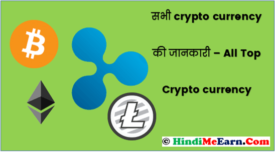 सभी crypto currency की जानकारी – All Top Crypto currency