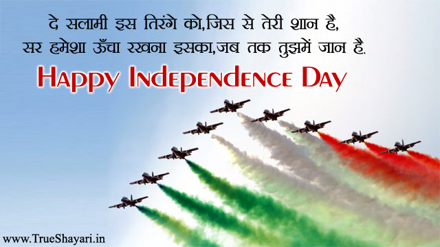 Happy Independence Day Status Images 2018