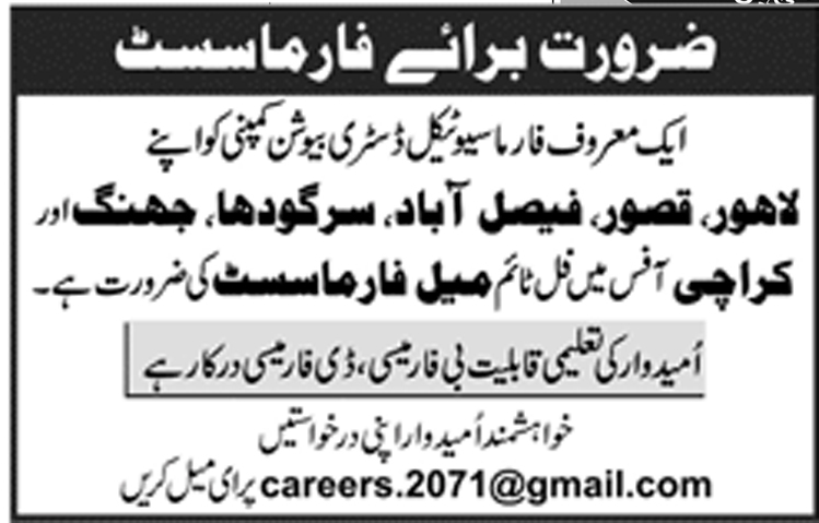 pharmaceutical  Distribution Company Pakistan jobs