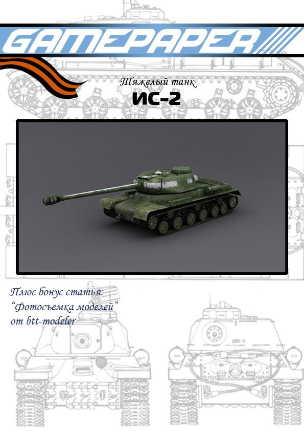 WWII Soviet Iosif Stalin-2 (IS2) Heavy Tank Paper Model ...