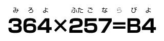 364x257=B4