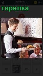 официант принес заказ клиентам на тарелке приготовленную еду