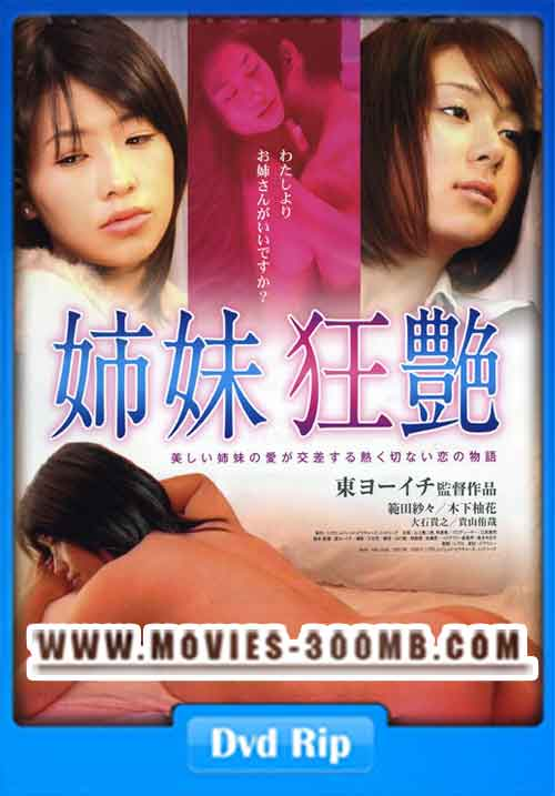 18+Mad Sultry Sisters 2011 DVDRip 300MB Poster