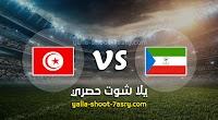 موعد مباراة تونس وغينيا الإستوائية اليوم الثلاثاء بتاريخ 19-11-2019 تصفيات كأس أمم أفريقيا