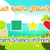 تعليم الأشكال للاطفال باللغة الفرنسية | Apprendre des formes en français pour les enfants