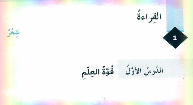 حل درس قوة العلم مادة اللغة العربية للصف السابع الفصل الاول 2020- مناهج الامارات